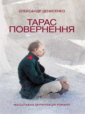 cover image of Тарас. Повернення