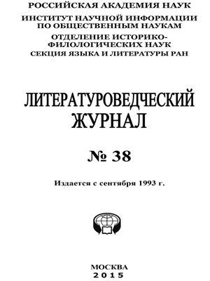 cover image of Литературоведческий журнал №38 / 2015