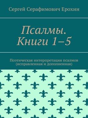 cover image of Псалмы. Книги 1–5. Поэтическая интерпретация псалмов (исправленная и дополненная)