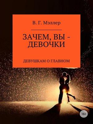 cover image of Зачем, вы – девочки...