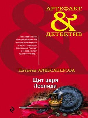 cover image of Щит царя Леонида