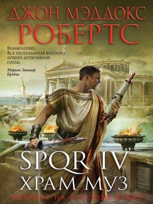 cover image of SPQR IV. Храм муз