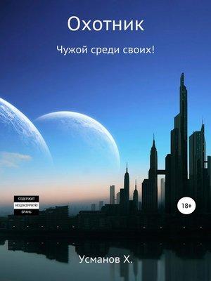 cover image of Охотник. Чужой среди своих!