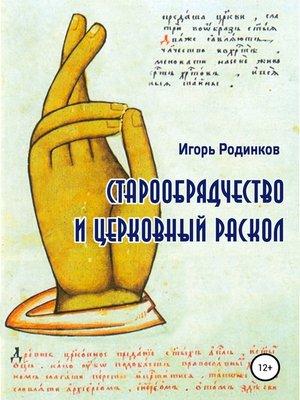cover image of Старообрядчество и церковный раскол