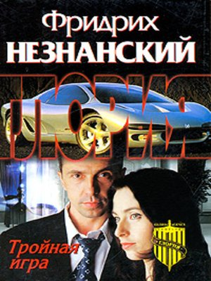 cover image of Тройная игра