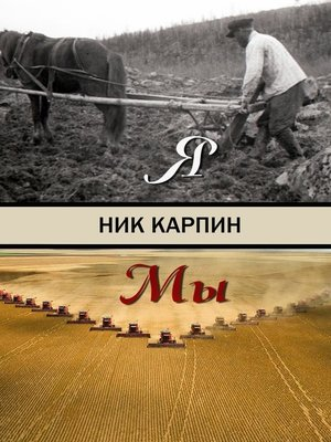 cover image of Я-Мы