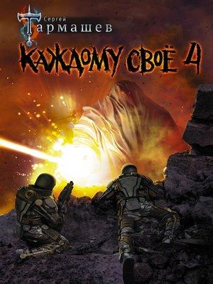 cover image of Каждому своё 4