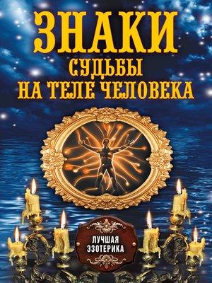 cover image of Знаки судьбы на теле человека