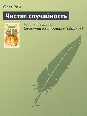 cover image of Чистая случайность