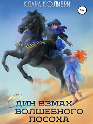 cover image of Один взмах волшебного посоха