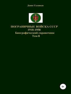 cover image of Пограничные войска СССР 1918-1958. Том 8