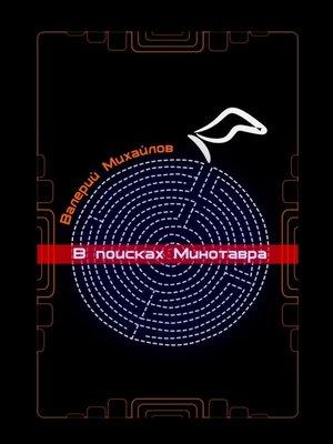 cover image of Впоисках Минотавра