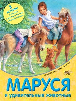 cover image of Маруся и удивительные животные