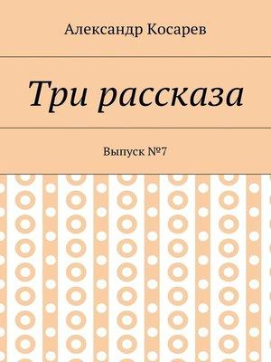 cover image of Заметки кладоискателя. Выпуск№7
