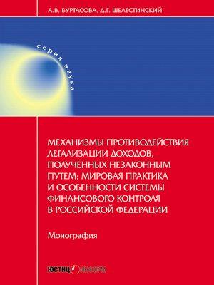 cover image of Механизмы противодействия легализации доходов, полученных незаконным путем