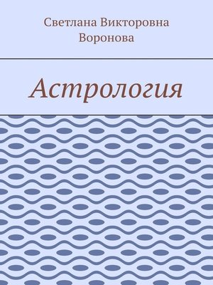 cover image of Астрология