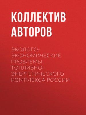 cover image of Эколого-экономические проблемы топливно-энергетического комплекса России