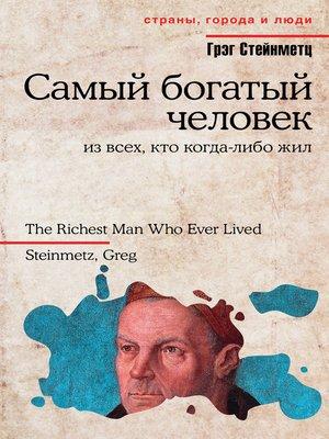 cover image of Самый богатый человек из всех, кто когда-либо жил