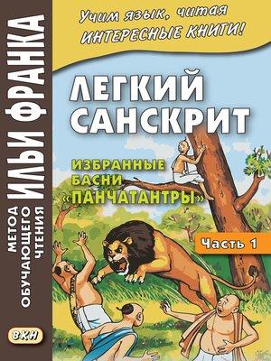 cover image of Легкий санскрит. Избранные басни «Панчатантры». Часть 1