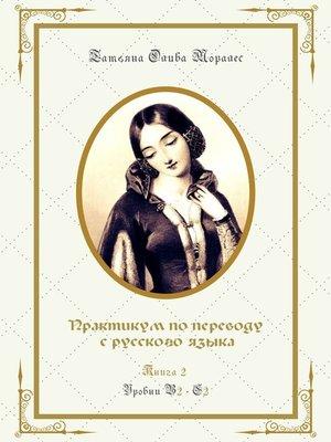 cover image of Практикум попереводу срусского языка. Уровни В2—С2. Книга2