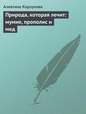cover image of Природа, которая лечит