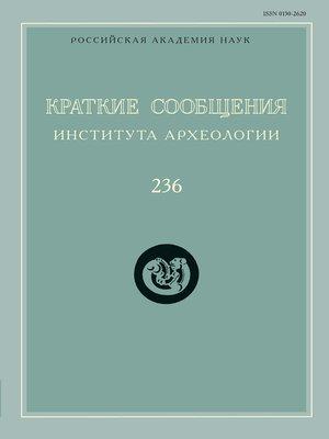 cover image of Краткие сообщения Института археологии. Выпуск 236