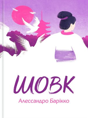 cover image of Шовк