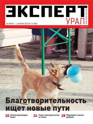 cover image of Эксперт Урал 13-2016