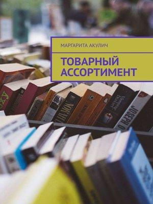 cover image of Товарный ассортимент
