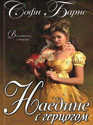 cover image of Наедине с герцогом
