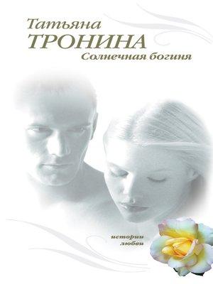 cover image of Солнечная богиня