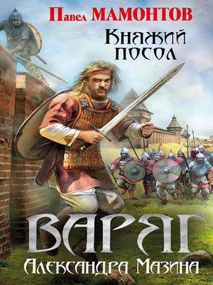 cover image of Варяг. Княжий посол