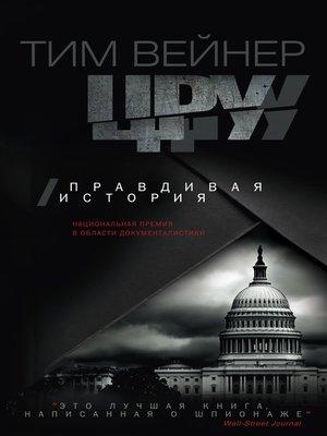 cover image of ЦРУ. Правдивая история