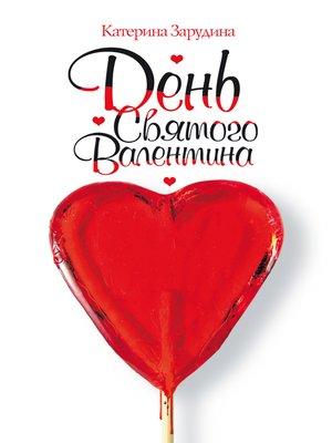 cover image of День святого Валентина
