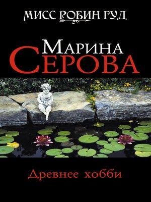 cover image of Древнее хобби