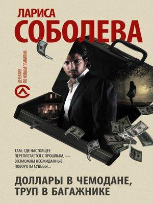 cover image of Доллары в чемодане, труп в багажнике
