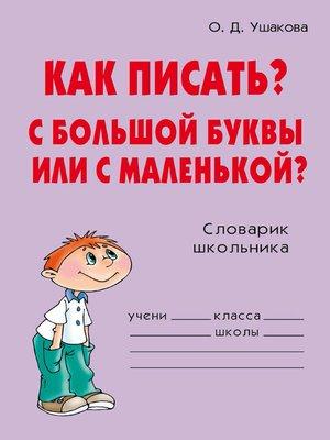 cover image of Как писать? С большой буквы или с маленькой?