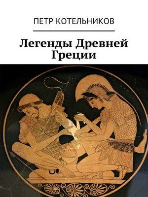 cover image of Легенды Древней Греции