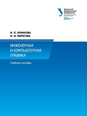 cover image of Инженерная и компьютерная графика