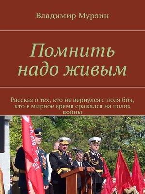 cover image of Помнить надо живым