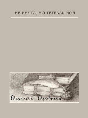 cover image of Не книга, но тетрадь моя. Стихотворения