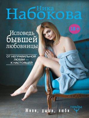 cover image of Исповедь бывшей любовницы. От неправильной любви – к настоящей