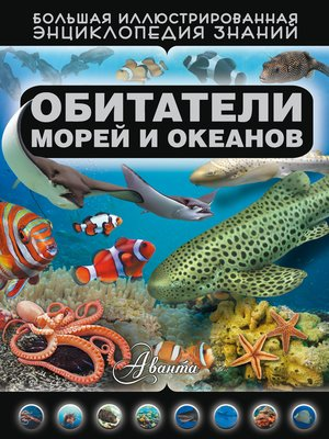 cover image of Обитатели морей и океанов
