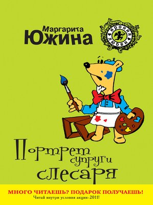 cover image of Портрет супруги слесаря