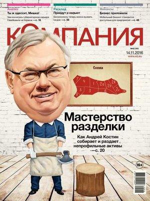 cover image of Компания 42-2016