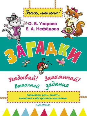 cover image of Загадки