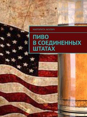 cover image of Пиво в Соединенных Штатах