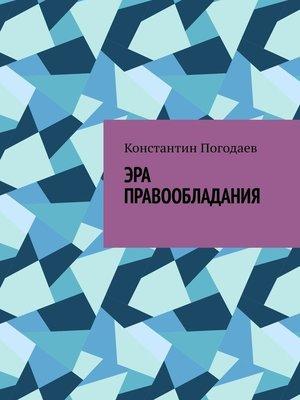 cover image of Эра правообладания