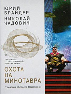cover image of Враг за Гималаями