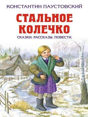 cover image of Барсучий нос